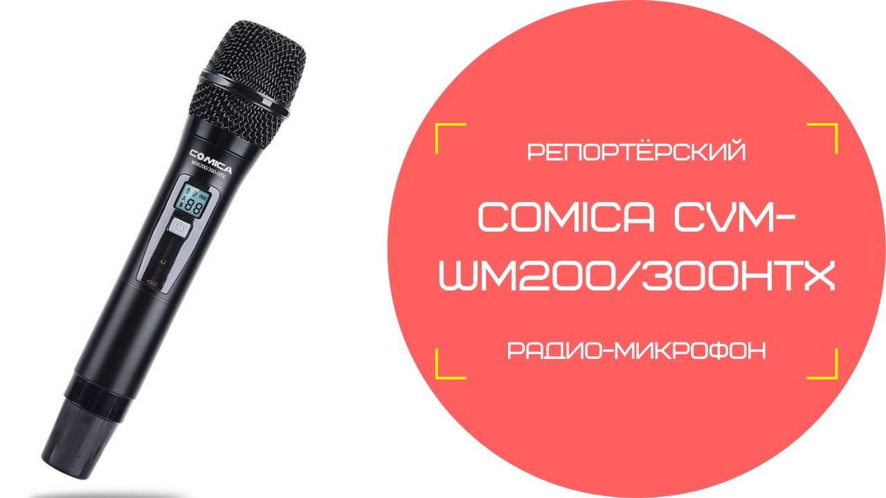 Беспроводной микрофон CoMica CVM-WM200/300HTX
