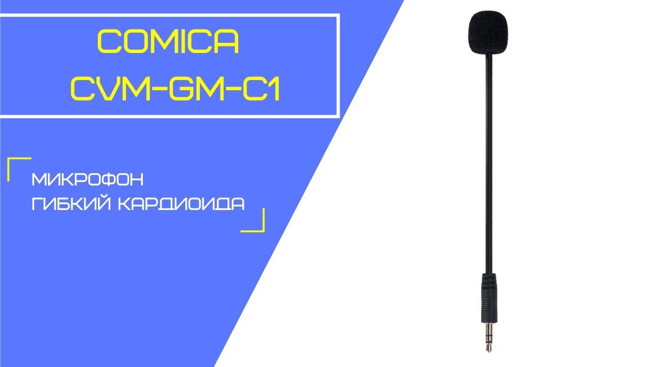 Микрофон Comica CVM-GM-C1 гибкий кардиоида